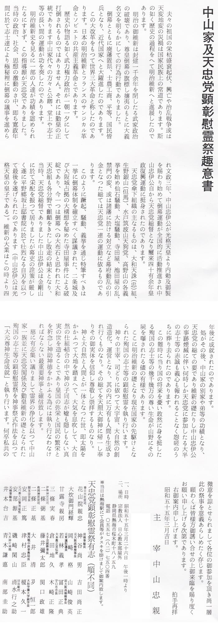 中山家及天忠党顕彰慰霊祭趣意書